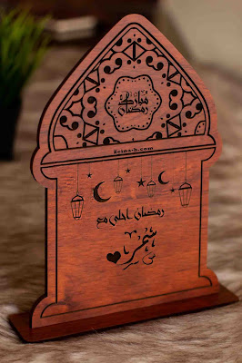 رمضان احلى مع سمر ، صور رمضانية جميلة باسمك واسم حبيبك