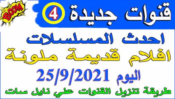 تردد 4 قنوات جديدة على نايل سات نزلت اليوم 25-10-2021 افلام ومسلسلات عربي