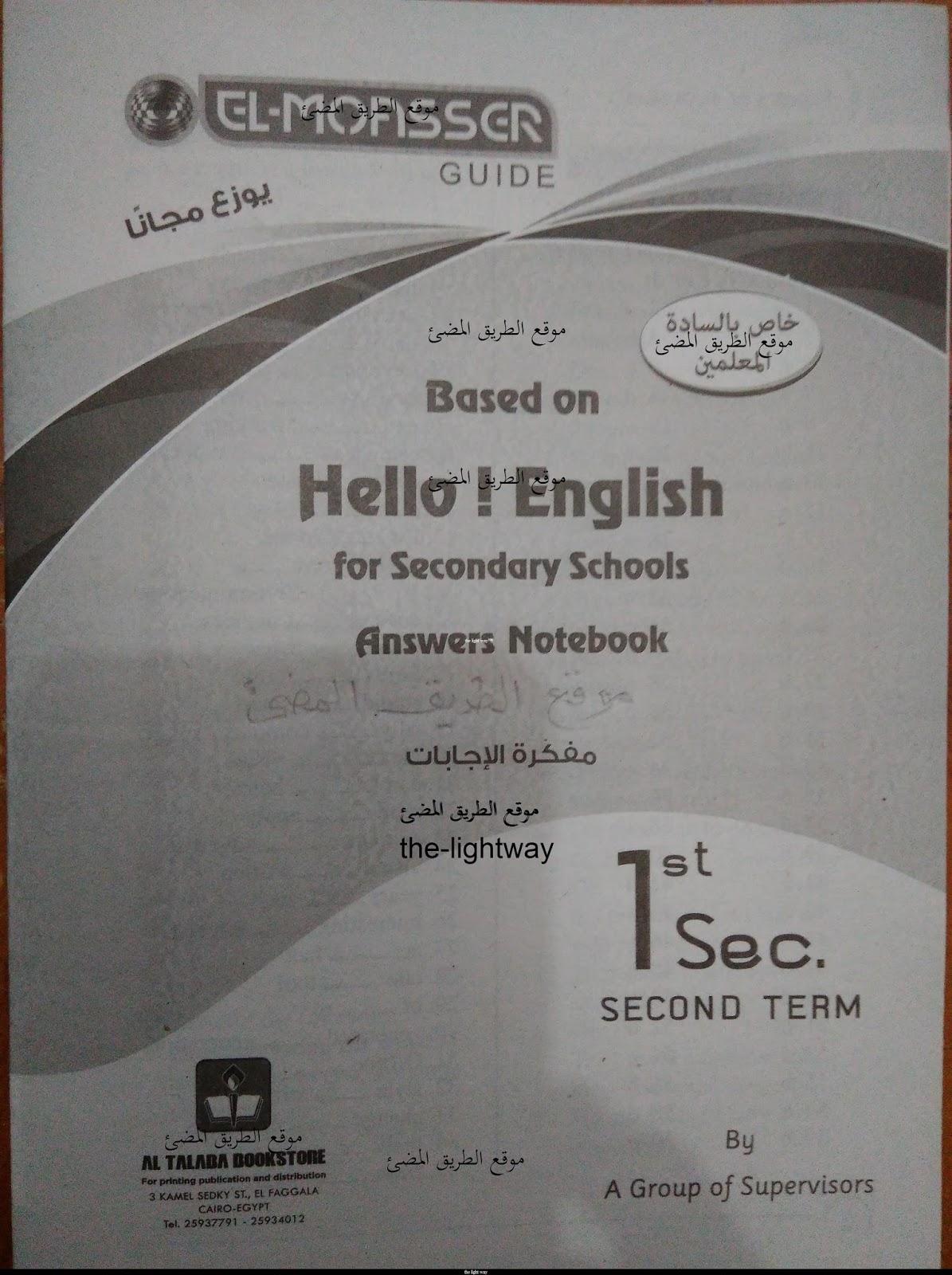 تحميل كتاب انجليزي اول ثانوي الفصل الثاني