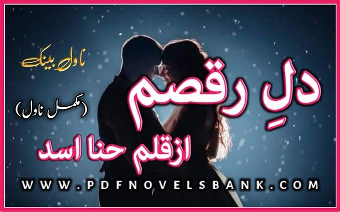 Dil e Raqsam by Hina Asad Complete Novel