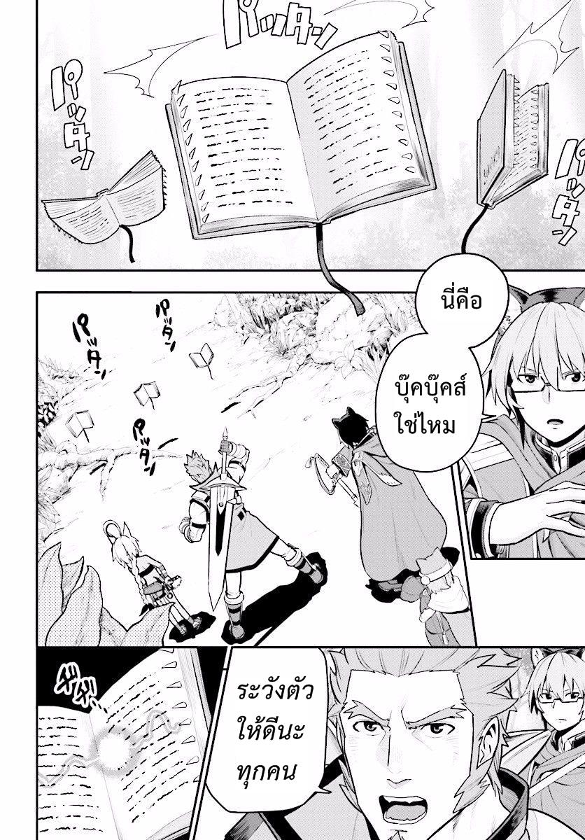 อ่านการ์ตูน Konjiki no Word Master 20 Part 3 ภาพที่ 18