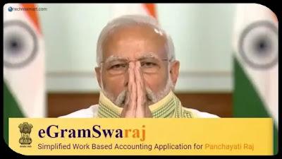 e gram swaraj portal revealed