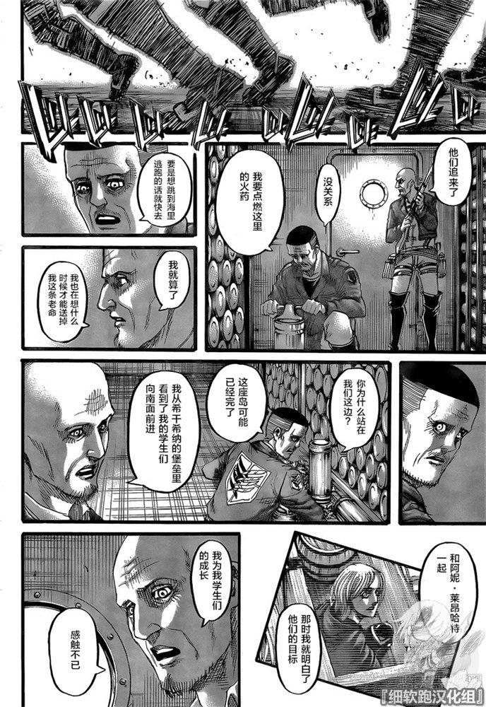 進擊的巨人: 129话 望乡 - 第41页