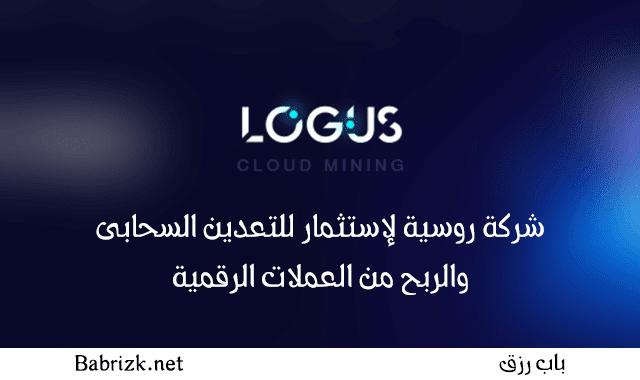 موقع Logus هو موقع روسى جديد فى مجال التعدين ولكن يوجد لدية خطة ويمشى على نظام مثل مواقع موجودة حالياً ومشهورة مثل موقع Mizes و موقع Vixes الذى وفروا لأنفسهم شهرة ومصداقية جيدة وايضاً الموقع يدعم لك النظام بللغة العربية
