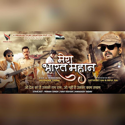 Mera Bharat Mahan Bhojpuri Movie Star casts, News, Wallpapers, Songs & Videos