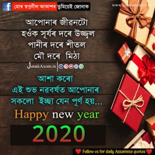 happy new year 2020 new year wish assamese