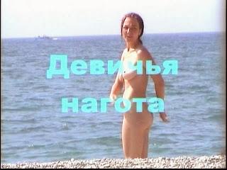 Девичья нагота / Naked on the beach.