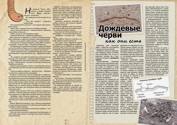 статья о дождевом черве для детского журнала