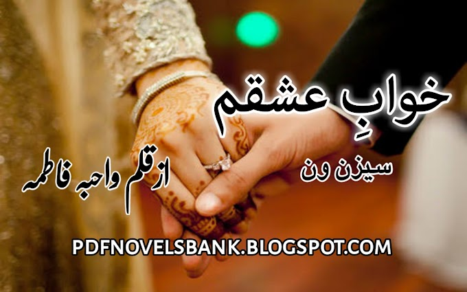 Khuwab e Ishqam by Wahiba Fatima Season One Complete Pdf Download