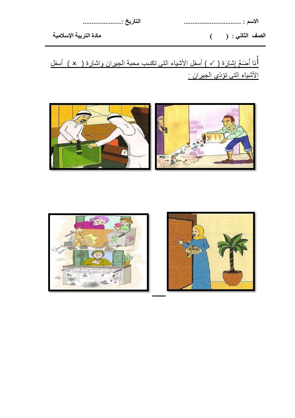 حل كتاب التربية الإسلامية للصف الخامس ليبيا