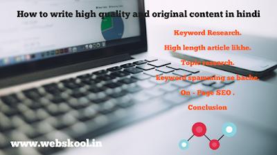 How to write high quality and original content in hindi -  हाई क्वालिटी और ओरिजिनल कंटेंट कैसे लिखे