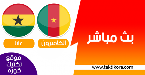 مشاهدة مباراة الكاميرون وغانا بث مباشر 29-06-2019 كأس الأمم الأفريقية
