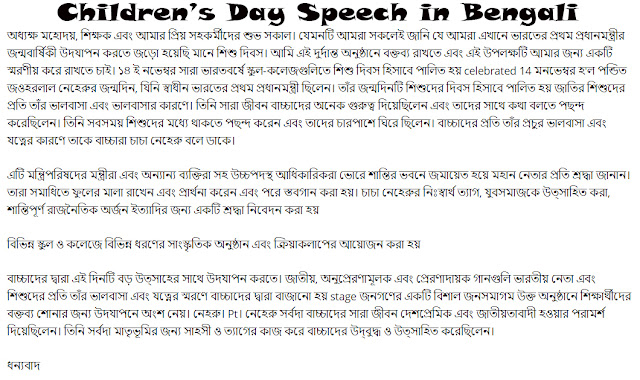 Children's Day Speech in Bengali