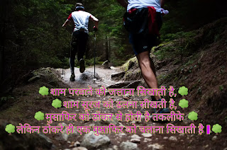 best motivational shayari in hindi download