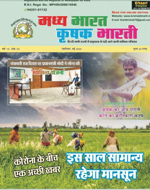 Central India Krishak Bharati (May 2020) : For All Competitive Exam Hindi PDF Book