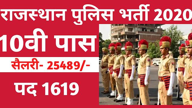 राजस्थान पुलिस भर्ती Rajasthan Police Recruitment 2020