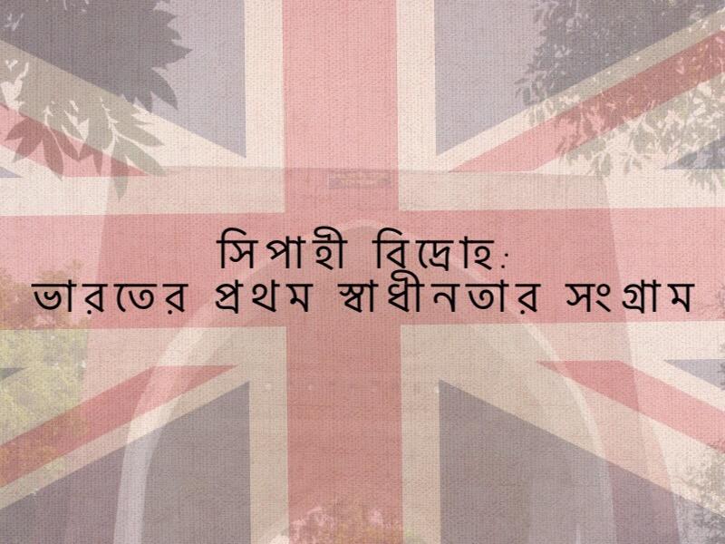সিপাহী বিদ্রোহ: ভারতের প্রথম স্বাধীনতা সংগ্রাম