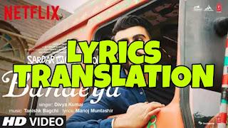 Bandeya Lyrics in English | With Translation | – Sardar