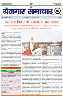 Employment-Newspaper24-30August-2019-Pdf-Download