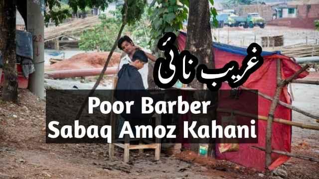غریب نائی کی کہانی - Motivational Story In Urdu