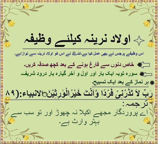 Wazifa for Baby Boy from Quran