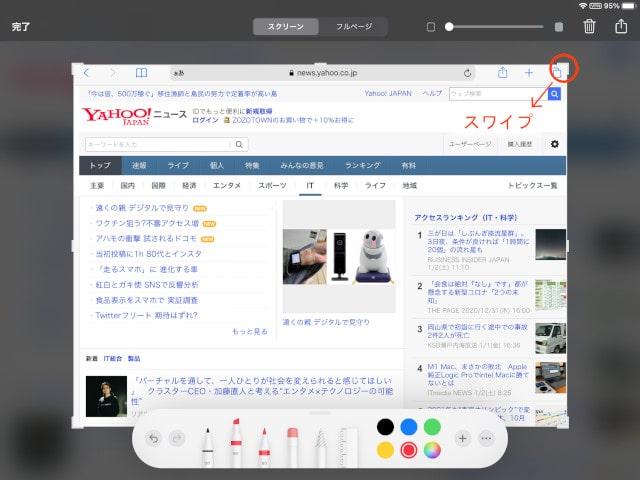 iPadのスクリーンショット