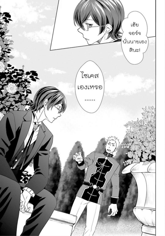 Konyaku Haki kara Hajimaru Akuyaku Reijou no Kangoku Slow Life - หน้า 4