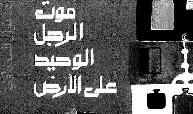 Latar Pada Novel Maut Ar-rajul Al-Wahid A'la Al-Ard Karya Nawal Al-Sa'adawy