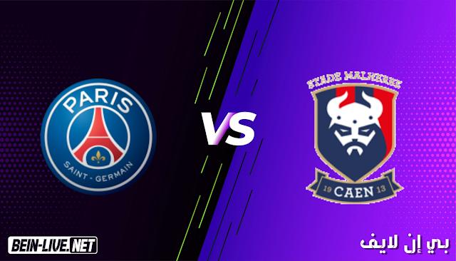 مشاهدة مباراة كان و باريس سان جيرمان بث مباشر اليوم بتاريخ 10-02-2021 في كأس فرنسا