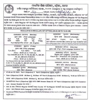Odisha 10th Class (HSC) Exam Time Table 2021