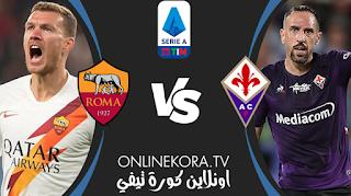 مشاهدة مباراة فيورنتينا وروما بث مباشر اليوم 03-10-2021 في الدوري الإيطالي