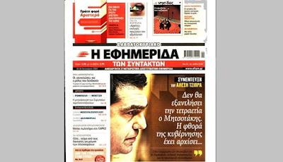 Συνέντευξη Αλέξη Τσίπρα στην «ΕφΣυν - Σαββατοκύριακο»