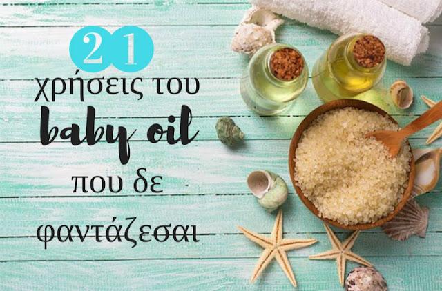 20+1 χρήσεις του baby oil που δε φαντάζεσαι