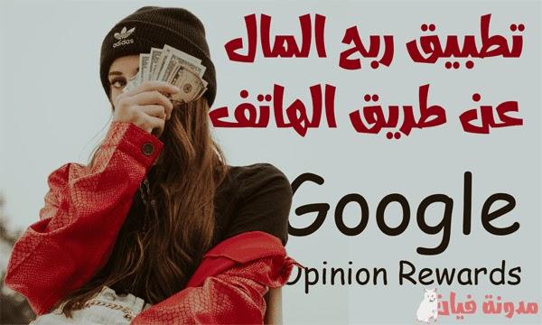ربح المال عن طريق الهاتف بأستخدام تطبيق Google Opinion Rewards