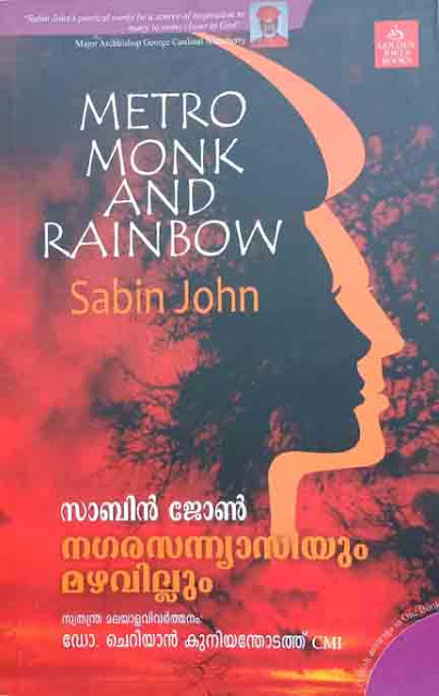 METRO MONK AND RAINBOW (Poems/English and Malayalam/ Paperback) By Sabin John
