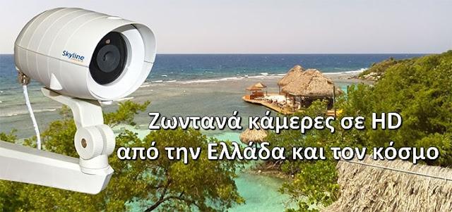 Skyline webcams: Ζωντανές Web Κάμερες από Ελλάδα και όλο τον κόσμο