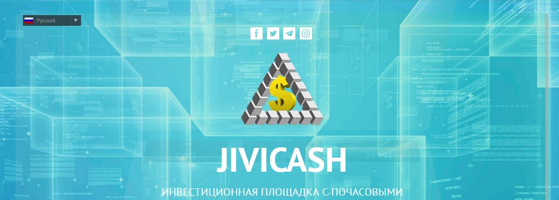 Мошеннический сайт jivicash.com – Отзывы, развод, платит или лохотрон? Информация