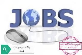 اعلانات الوظائف