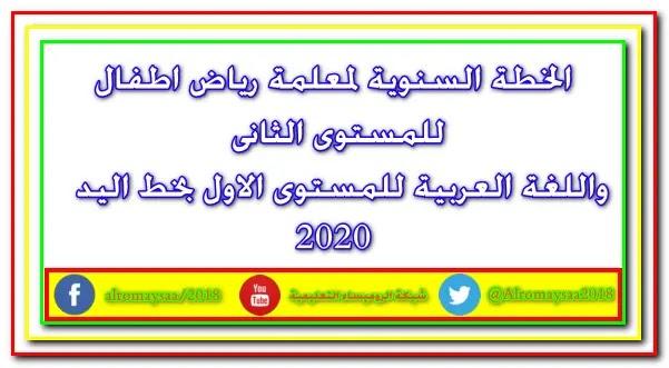 الخطة السنوية لمعلمة رياض اطفال للمستوى الثانى  واللغة العربية للمستوى الاول بخط اليد 2020