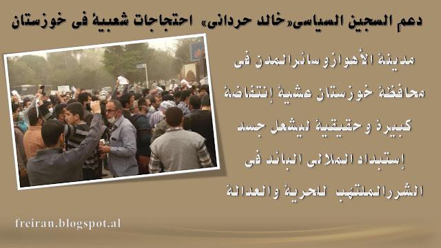 دعم السجين السياسي«خالد حرداني»  احتجاجات شعبية في خوزستان