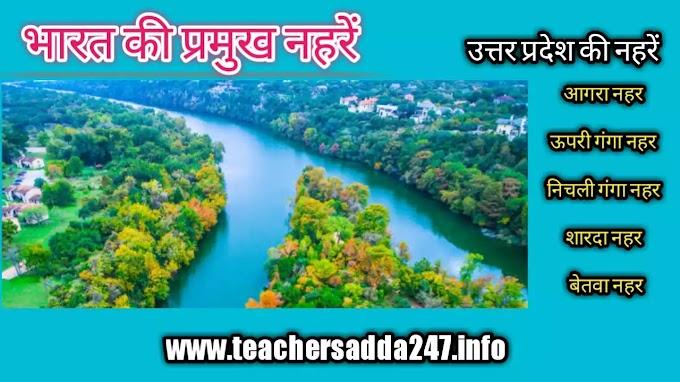 भारत की प्रमुख नहरों की सूची | Majar Canals of India list 2021