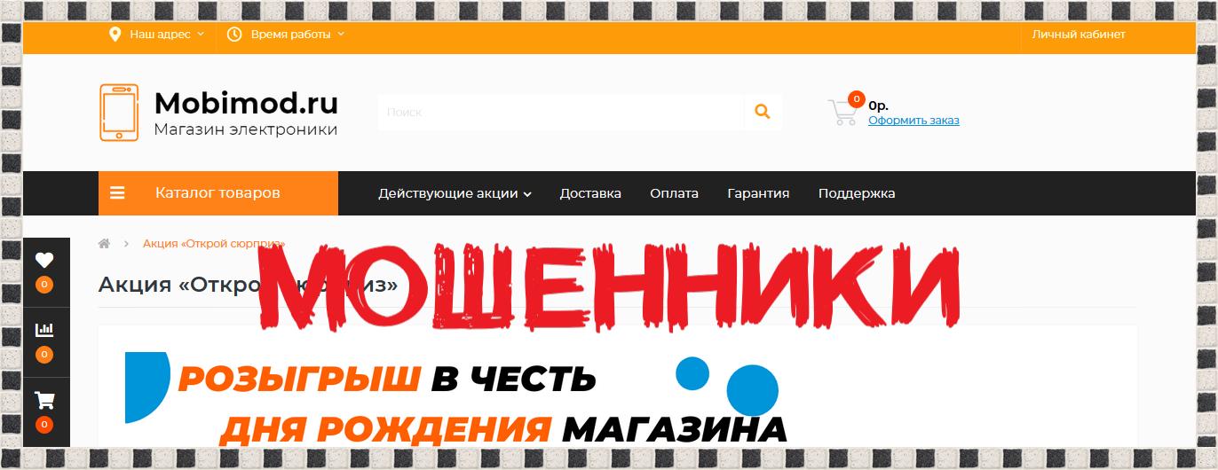 Акция «Открой сюрприз» mobimod.ru – Отзывы, мошенники!
