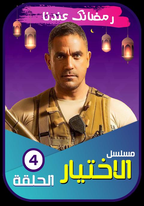 مشاهدة مسلسل الاختيار - الحلقه الرابعه (ح4)