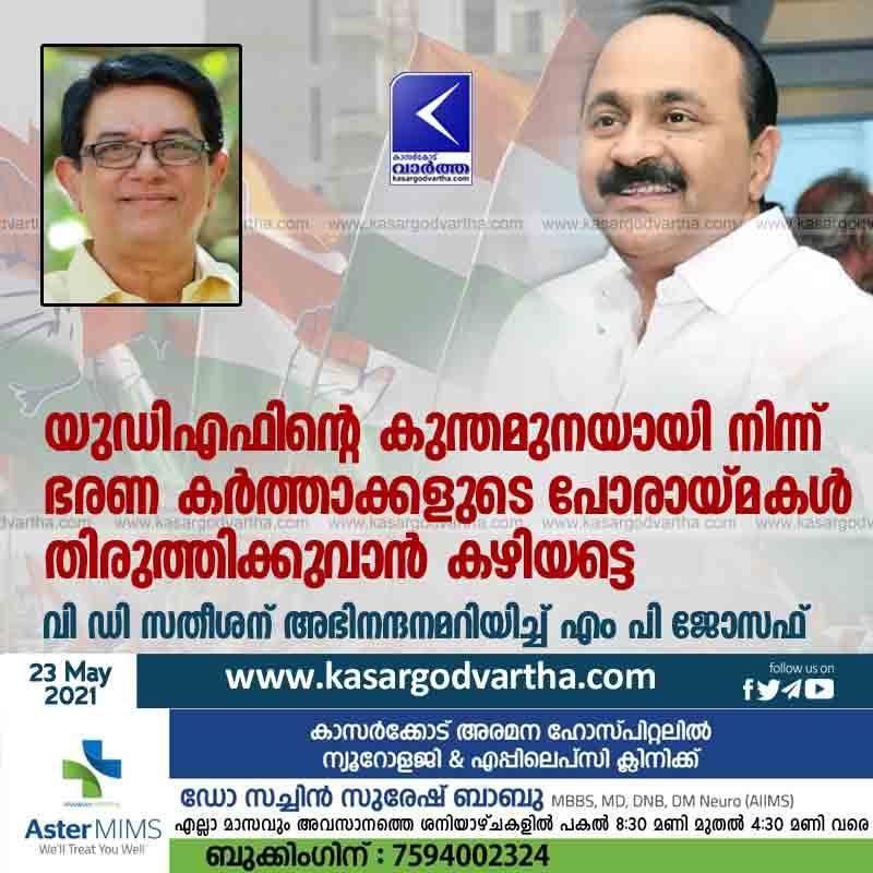 Trikaripur, Kasaragod, Kerala, News, UDF, Leader, Government, Politics, MP Joseph congratulates VD Satheesan.