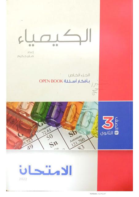 تحميل كتاب الامتحان فى الكيمياء (كتاب التدريبات) كامل للصف الثالث الثانوى 2022 PDF