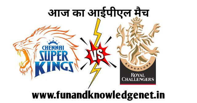 25 April 2021 IPL Match   25 अप्रैल आईपीएल मैच 2021 CSK vs RCB