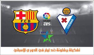 تشكيلة برشلونة ضد ايبار في الدوري الإسباني