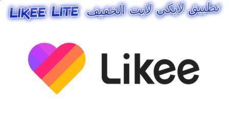 تطبيق لايكي لايت الخفيف  Likee Lite
