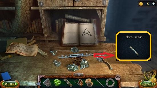 забираем часть ключа после разрушения сувенира в игре затерянные земли 5