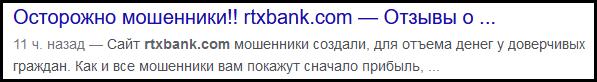 отзывы о сайте rtxbank.com